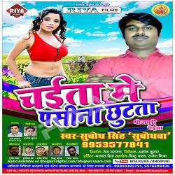 Chaita Me Pasina Chhutata songs