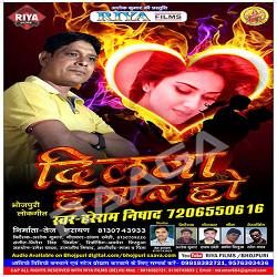 Dilwa Hamar Ho songs