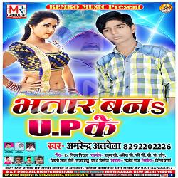 Bhatar Bano U P Ke songs