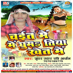 Chait Me Me Ghuma Tiya Khet Me songs