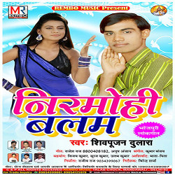 Nirmohi Balam songs