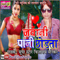 Listen to Dil Na Kouno Chhori songs from Jawani Pani Chhodta