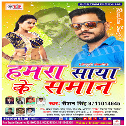 Listen to Badi Babaal songs from Humra Saya Ke Samaan