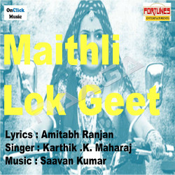 Maithili Lok Geet songs