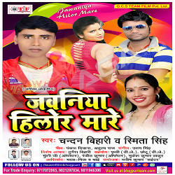 Jawaniya Mare Hilor songs