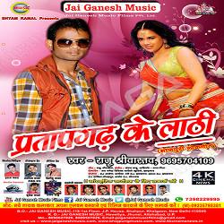 Listen to Gahir Kaeele Ba songs from Pratapgarh Ke Lathi