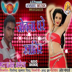 Jobna Dhare Khatir songs