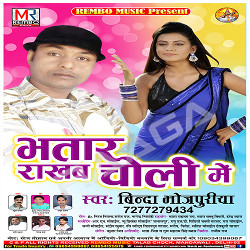 Listen to Aayi Jab Barat songs from Bhatar Rakhab Choli Me