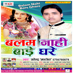 Balam Naahi Bade Ghar songs