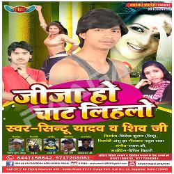 Jija Ho Chat Lihalo songs