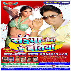 Listen to Sarawalu Ho songs from Saiya Lauki Ke Batiya