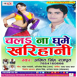 Chala Na Ghume Kharihani songs