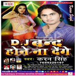 Listen to Lamka Mithai Khayi songs from D J Band Hone Na Denge