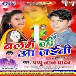Balam Ji Aa Jayiti songs