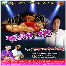 Satal Rahe songs
