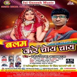 Balam Kare Choy Chay songs