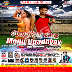 Listen to Baxsar Ke Babali songs from Bhojpuriya King Monu Upadhyaya