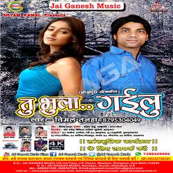 Tu Bhul Gayilu songs