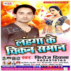 Aise Na Chala Gori song