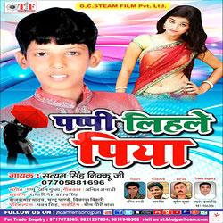 Pappi Lihle Piya songs
