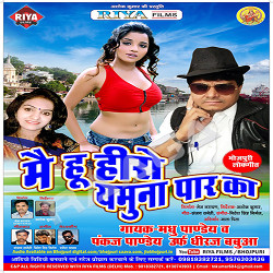 Listen to Piya Gudgudadi songs from Main Hu Hero Yamuna Paar Ka