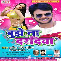 Listen to Jahawa Gazipur Ke Jayee songs from Bujhe Na Daradiya