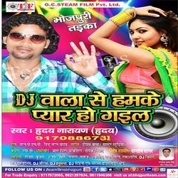 DJ Wala Se Hamke Pyar Ho Gail songs
