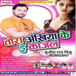 Tora Ankhiya Ke E Kajal songs