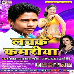Listen to Patar Cheetar songs from Lachke Kamariya