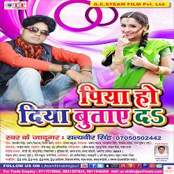 Listen to Dhire Dhire Daala Raja songs from Piya Ho Diya Butay Da