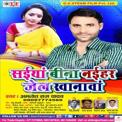 Saiya Bina Naihar Jail Khanawa songs