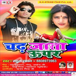 Chadh Jata Upar songs