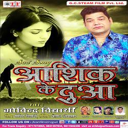 Listen to Aashiq Ke Dua Baate songs from Ashiq Ke Dua