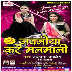 Jawaniya Kare Manmani songs