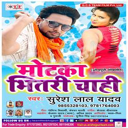 Motka Bhitari Chahi songs