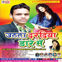 Uthata Daradiya Daare Main songs