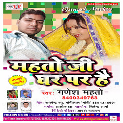 Listen to Atna Na Rusal Jala songs from Mahto Ji Ghar Par Hai