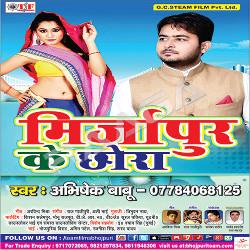 Mirja Pur Ke Chhora songs