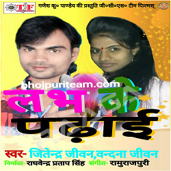 Listen to Kamra Ke Batiya Bujha Ke songs from Love Ki Padhai