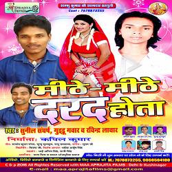 Mithe Mithe Dard Hota songs
