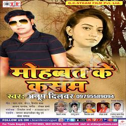 Pyar Ke Khanjar song