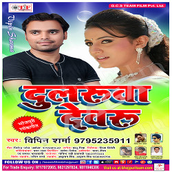 Listen to Rajau Chubhur Chubhur Ho songs from Dularua Dewra