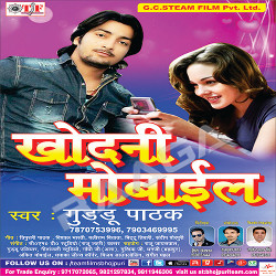 Khodani Mobile songs