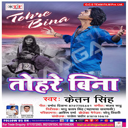Tohare Bina songs