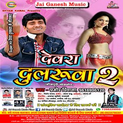 Dewara Dularua 2 songs