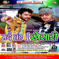 Mard No 1 Khesari songs