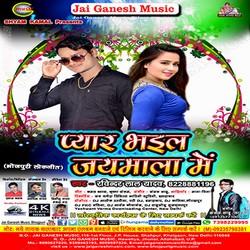 Pyar Bhail Jaimaala Me songs