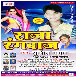Raja Rangbaaz songs