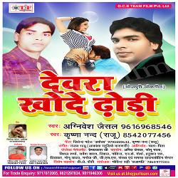 Listen to Dewara Khode Dhodhi songs from Dewra Khode Dhodhi