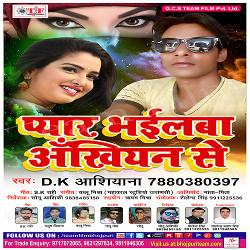 Pyaar Bhailba Akhiyan Se songs